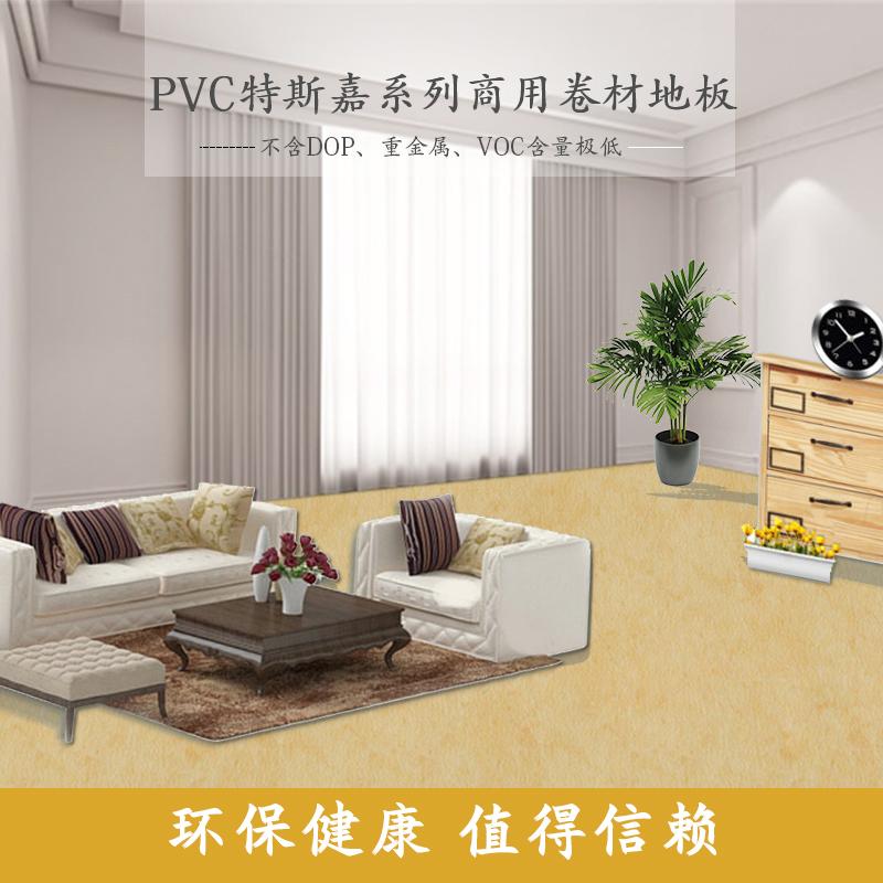 PVC特斯嘉系列商用卷材地板