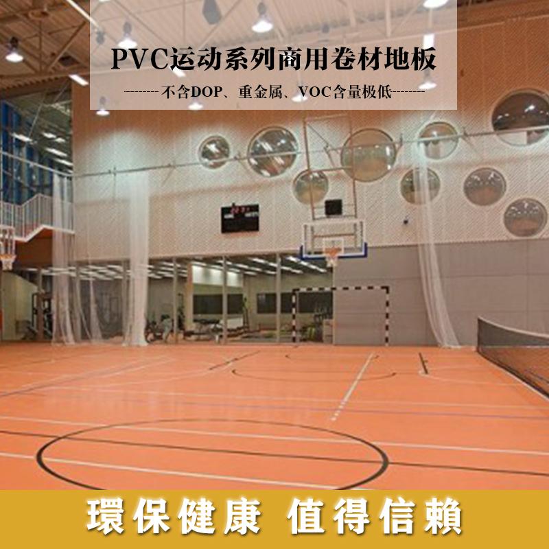PVC运动系列商用卷材地板 荔枝  金刚纹