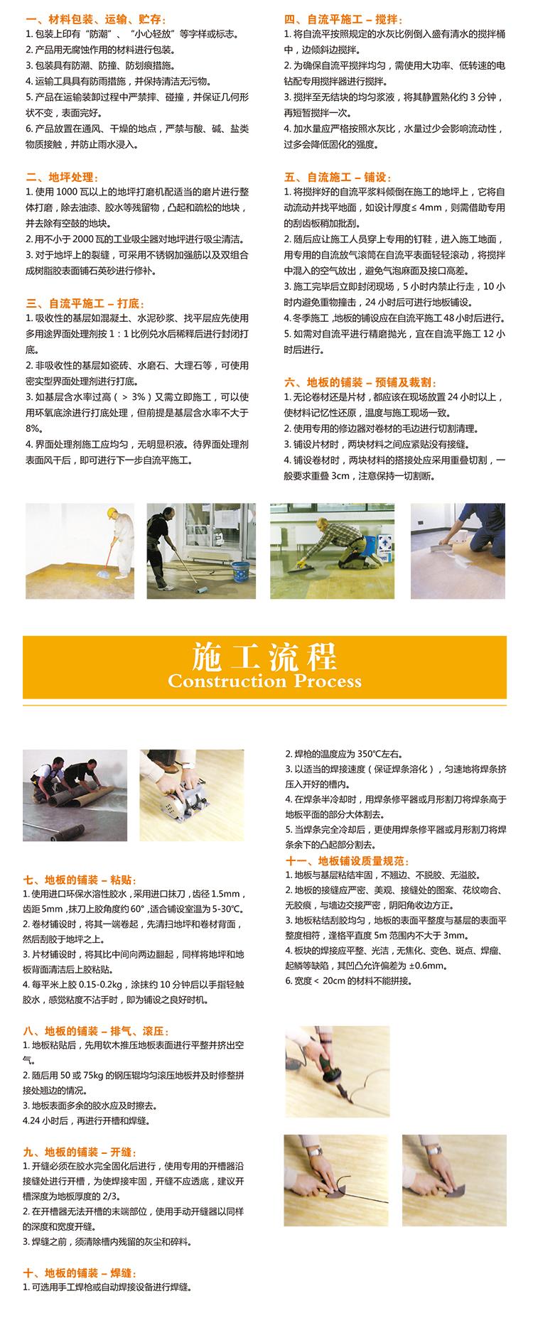 运动地板详情页_08