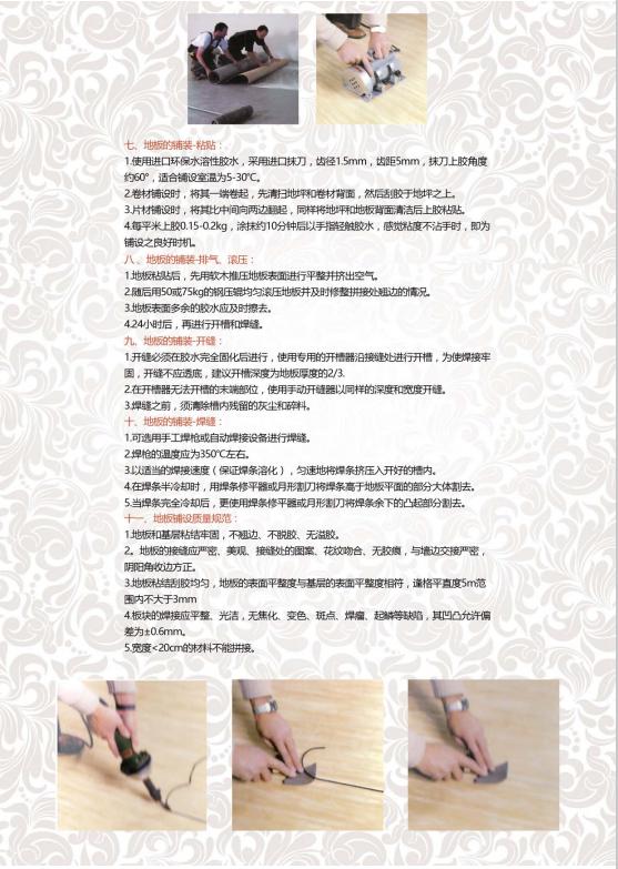 PVC塑胶地板施工标准