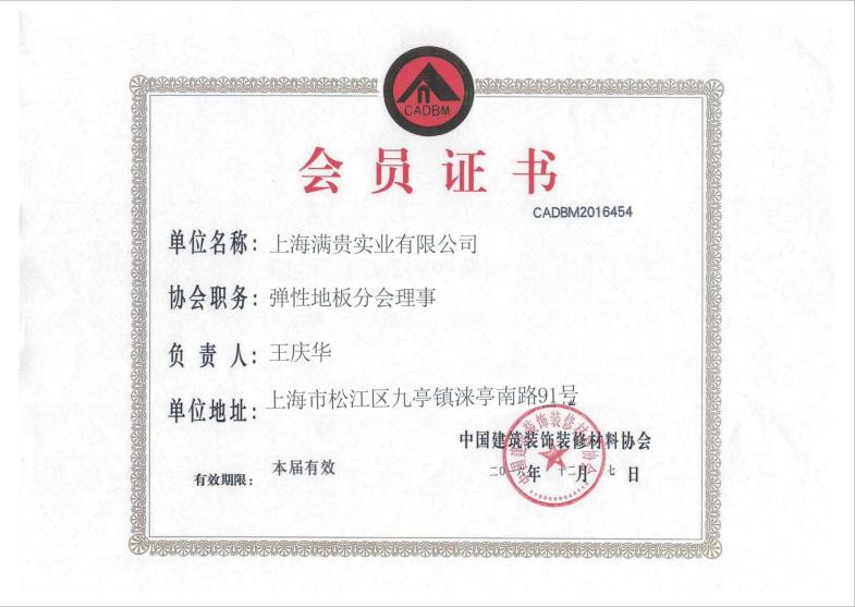 弹性地板会员证书