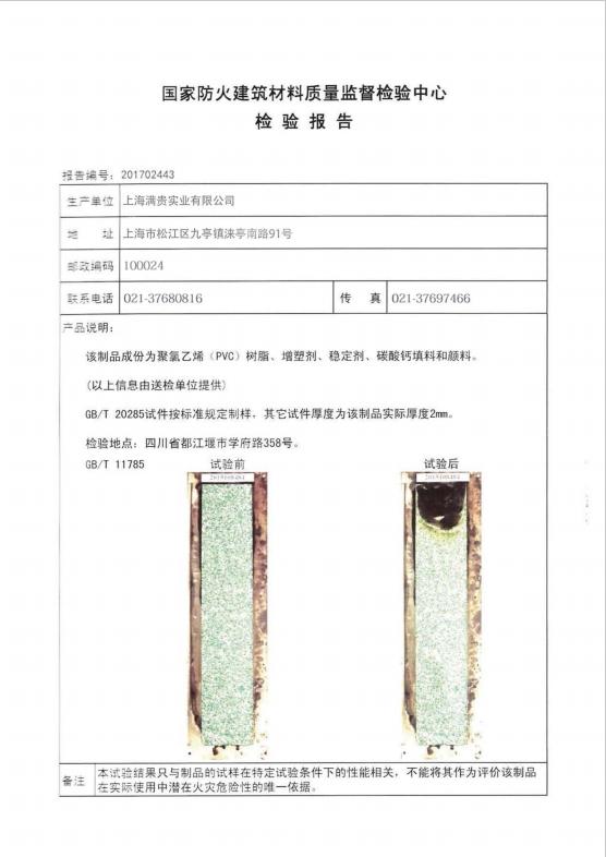 国家防火材料检测报告