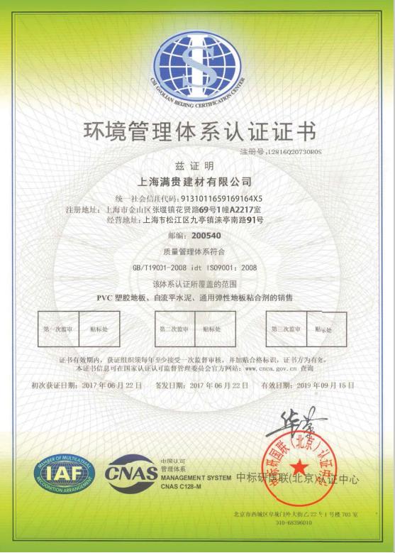 环境管理认证书