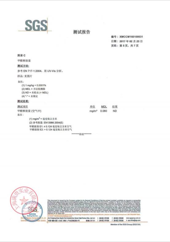 PVC地板材料甲醛释放量检测报告