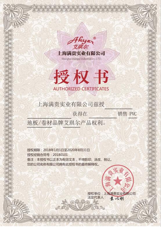 PVC地板品牌授权书