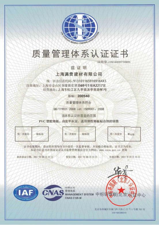 PVC地板质量认证书
