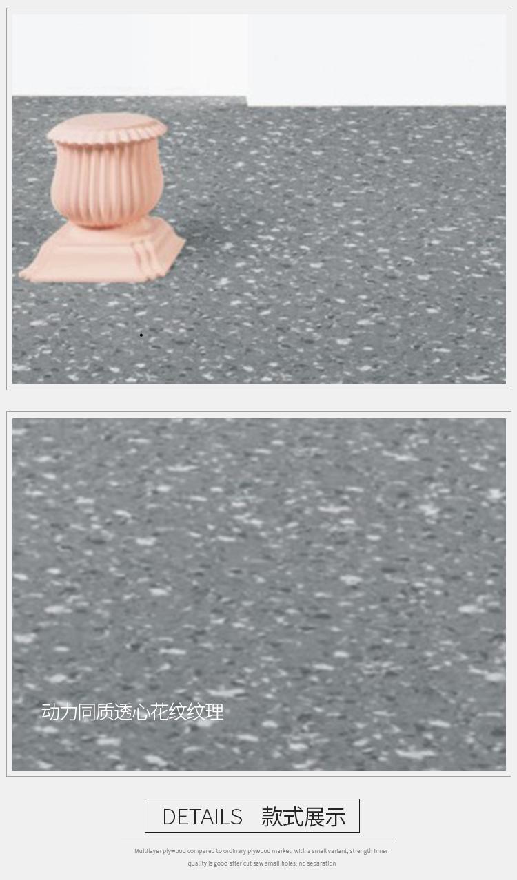 动力同质透心地板详情页_03
