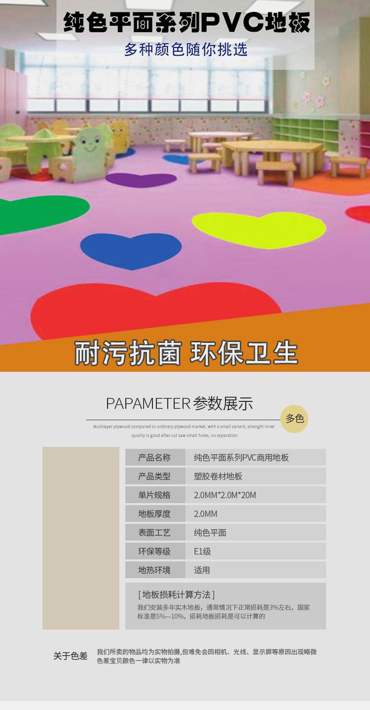 纯色平面地板详情页_01