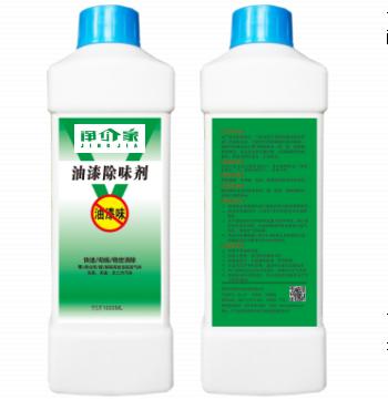 油漆除味剂 SZ-10