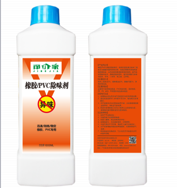 橡胶/PVC除味剂 SZ-14