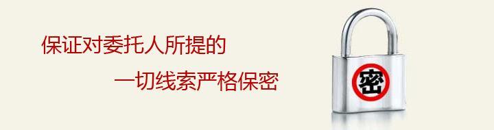 上海私家侦探保密守则