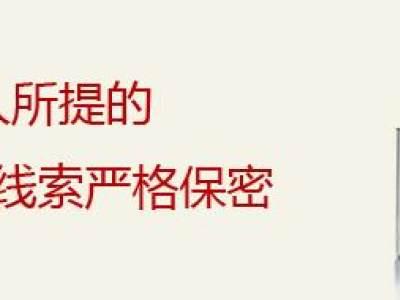 上海私家侦探「保密守则」飞讯调查