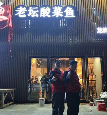 老坛酸菜鱼餐厅