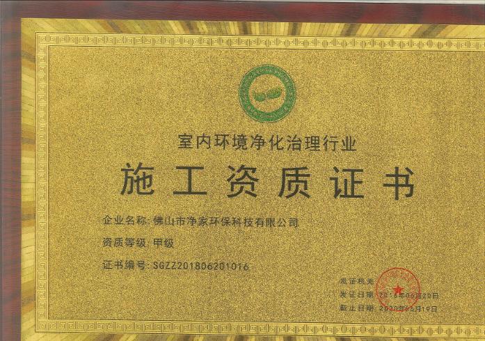 室內環境凈化治理行業施工資質證書