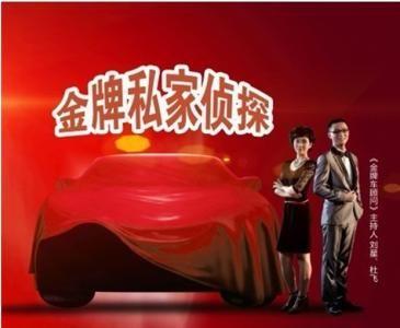 财产调查服务-(杭州私家侦探)