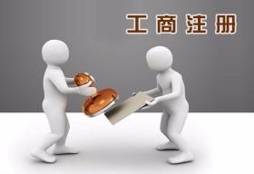 苏州工商注册审核通过后使用公司印章应注意的事项