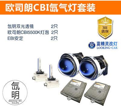 氙明海拉5双光透镜+欧司朗CBI氙气灯+EBI安定器