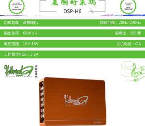 美国.好莱坞HSL-DSP-H6