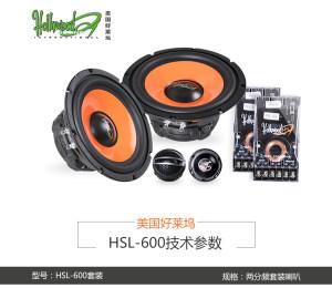 好莱坞HSL-600套装喇叭