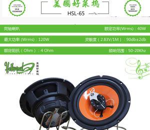 好莱坞HSL-65汽车喇叭