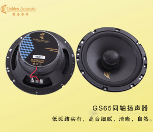 黄金声学GS65同轴喇叭  黄金声学GS65同轴喇叭  黄金声学GS65同轴喇叭   黄金声学GS65同轴喇叭