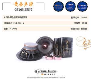 黄金声学GT165.2两份频套装  黄金声学GT165.2两份频套装   黄金声学GT165.2两份频套装
