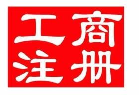 苏州工商注册:注册时的常见的问题解答