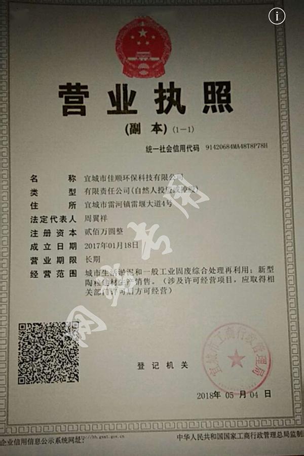 河南陶粒公司营业执照