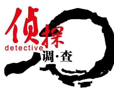 天津侦探:婚姻调查服务