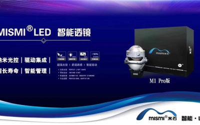 米石LED双光透镜MISMI