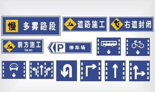 道路标牌定做