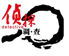 广州私家侦探