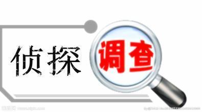 「青岛私家侦探调查」婚外情常去哪里约会?