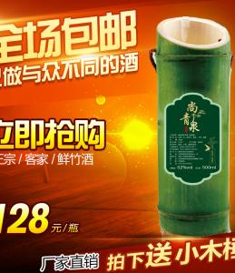 尚青泉竹筒酒长期喝的好处