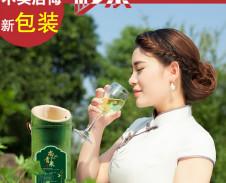 竹筒酒招商厂家