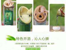 尚青泉鲜竹酒