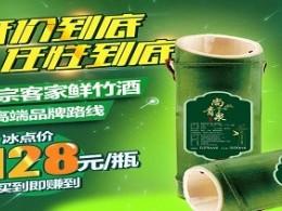 竹筒酒:纯天然竹筒酒要怎么保存才能不影响质量