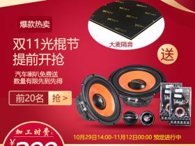 """""""双十一""""钜惠活动,台州汽车音响改装,汽车喇叭免费送!数量有限先到先得!"""