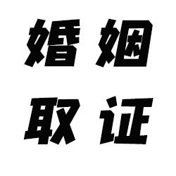 广州婚姻取证与挽回调查
