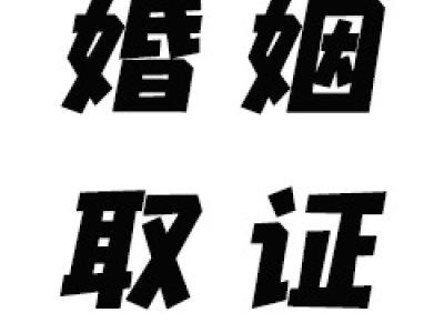 台州婚姻取证/挽回