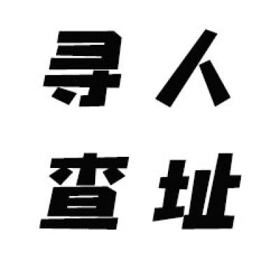 天津寻人查址调查