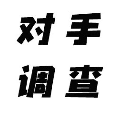 东莞竞争对手调查