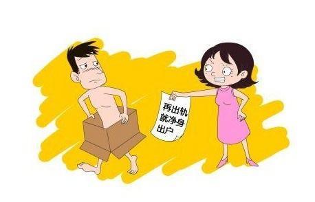 天津私人侦探分析出轨导致离婚,净身出户可能性