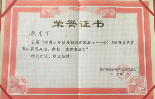 学院荣誉证书