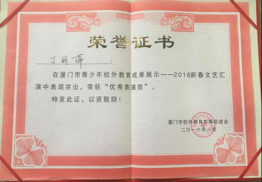 学员荣誉证书
