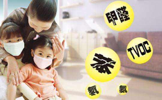 甲醛对孩子的危害有哪些呢?