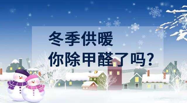"""冬季室内甲醛污染严重,""""三多一少""""要多加注意防范!"""