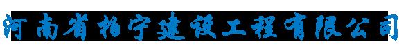 郑州加固公司,郑州加固工程建设,郑州加固改造