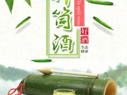 连云港竹筒酒加盟