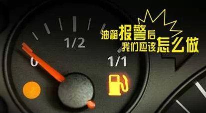 汽车油箱油见底了还可以继续开?继续开会对车子造成什么后果?